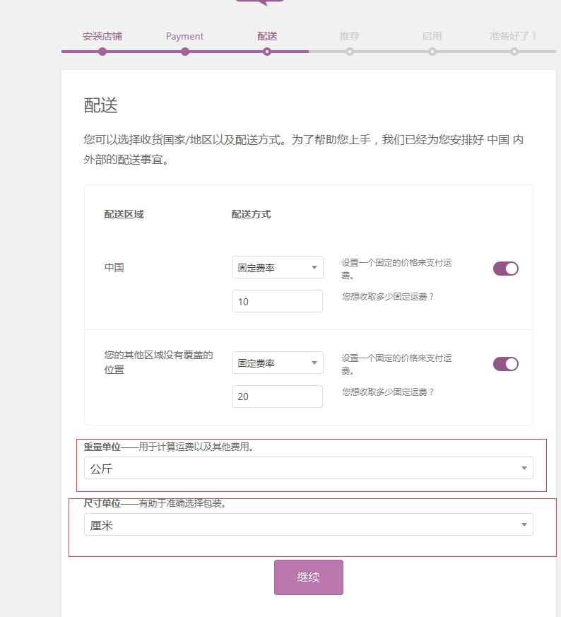 WooCommerce插件搭建属于自己的wordpress商城网站