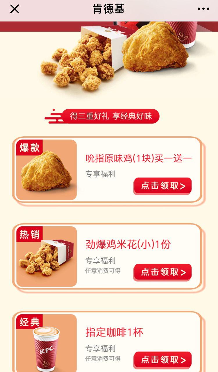 京东Plus会员专享福利活动分享 肯德基活动免费领取咖啡鸡米花优惠