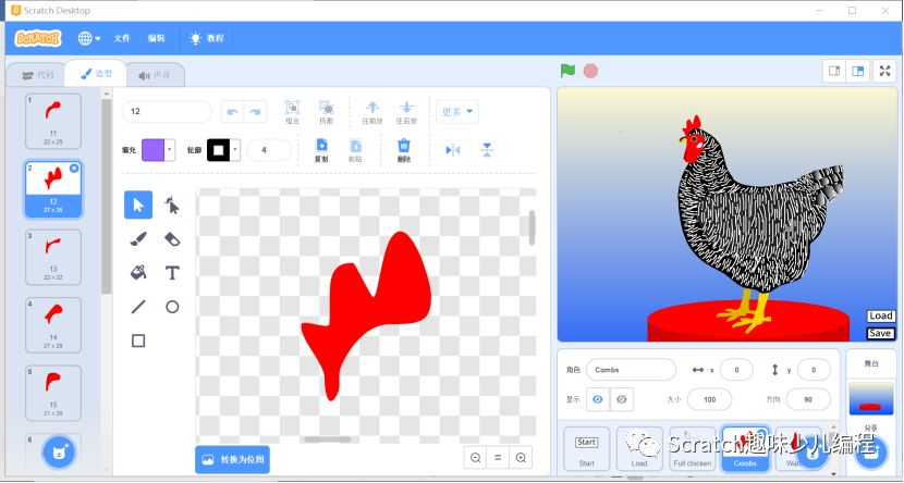 Scratch少儿编程案例篇(二)百变公鸡绘画篇