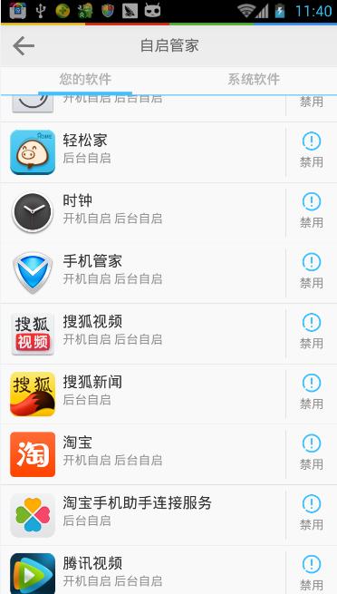 手机杀毒软件_苹果安卓通用手机杀毒软件哪个好用?