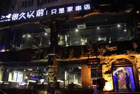 来北京到哪里吃烧烤?北京烤串店大全(图16)