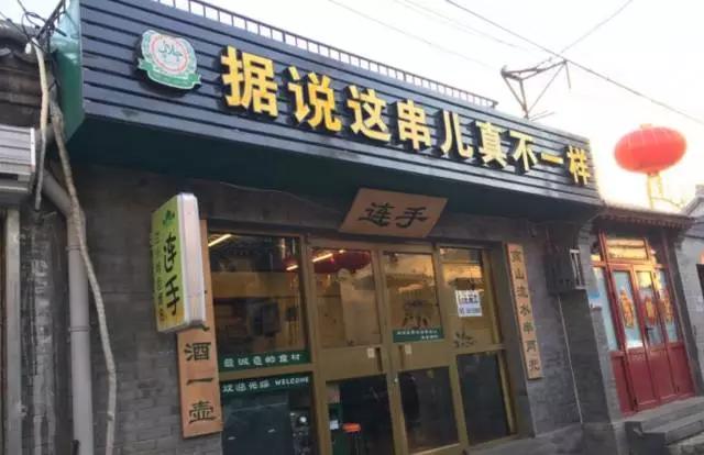 来北京到哪里吃烧烤?北京烤串店大全(图50)