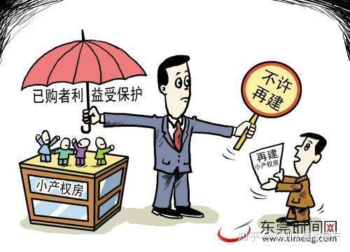 深圳小产权房可以买吗?哪一种小产权房安全性更好更有保障?