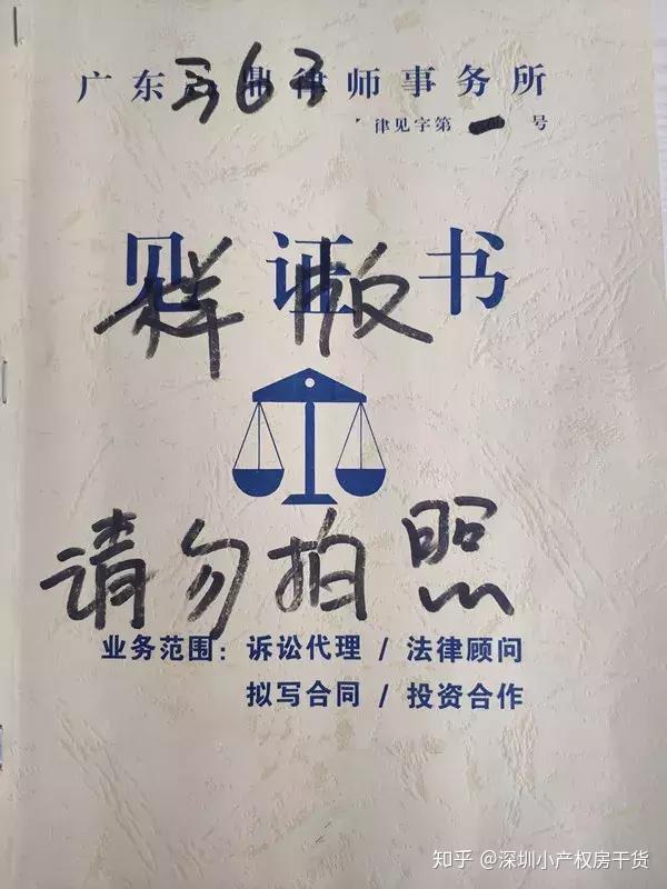 有历史遗留回执单的深圳小产权房拆迁能有得到赔偿吗?
