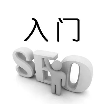 seo学习入门:网站内部优化和外部优化