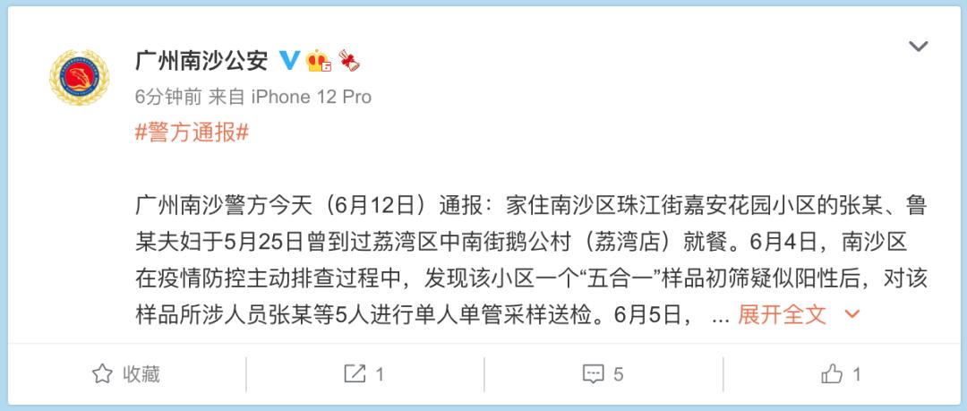 广州一对夫妇隐瞒行程后确诊,警方立案侦查